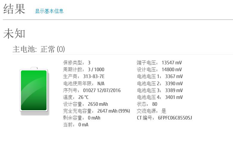 电池 2020-05-01 155243.png