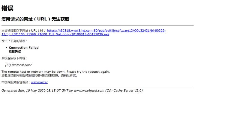 错误:您所请求的网址(URL)无法获取.png