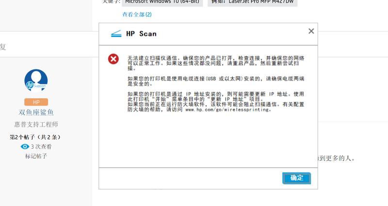 自带的HP  Scan同样不行