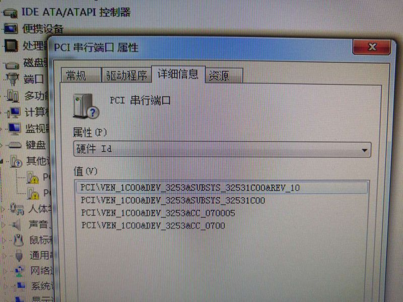 PCI 串行端口.jpg