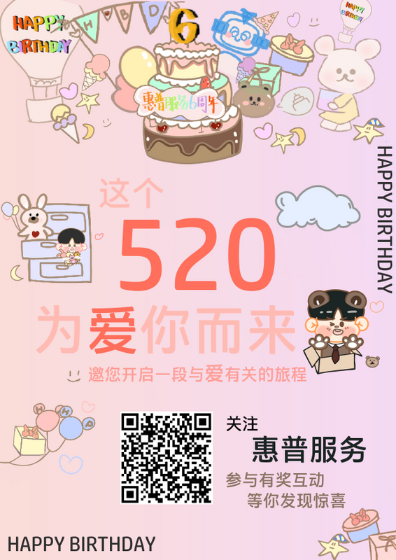 WeChat 6 Years Anniversary.png