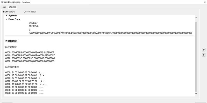 事件属性 - 事件 6008,EventLog 2020_6_6 22_14_42.png