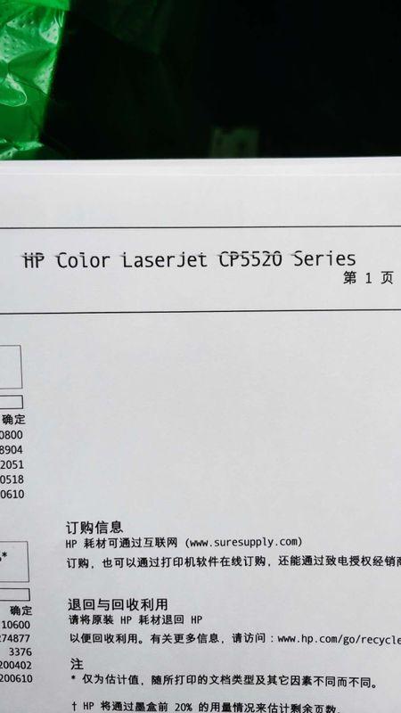 HP5225白色.jpg