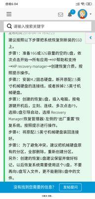 Screenshot_2020-06-19-18-04-41-322_com.quark.browser.jpg