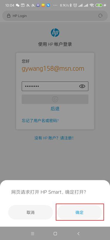 8.  网页请求打开HP SMART, 点确定打开
