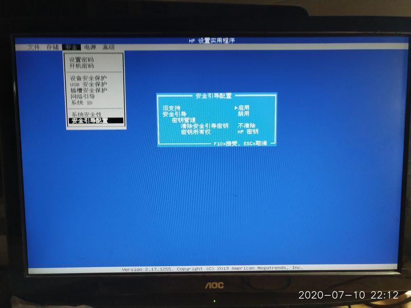 当前BIOS安全引导设置