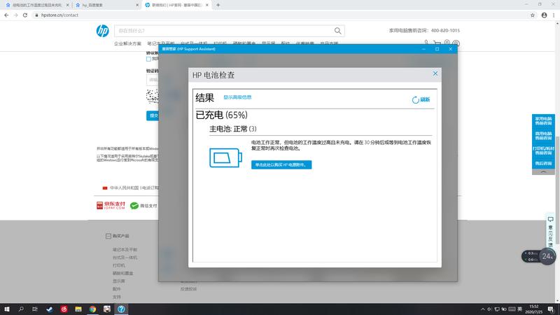 Desktop Screenshot 2020.07.25 - 15.52.15.70.png