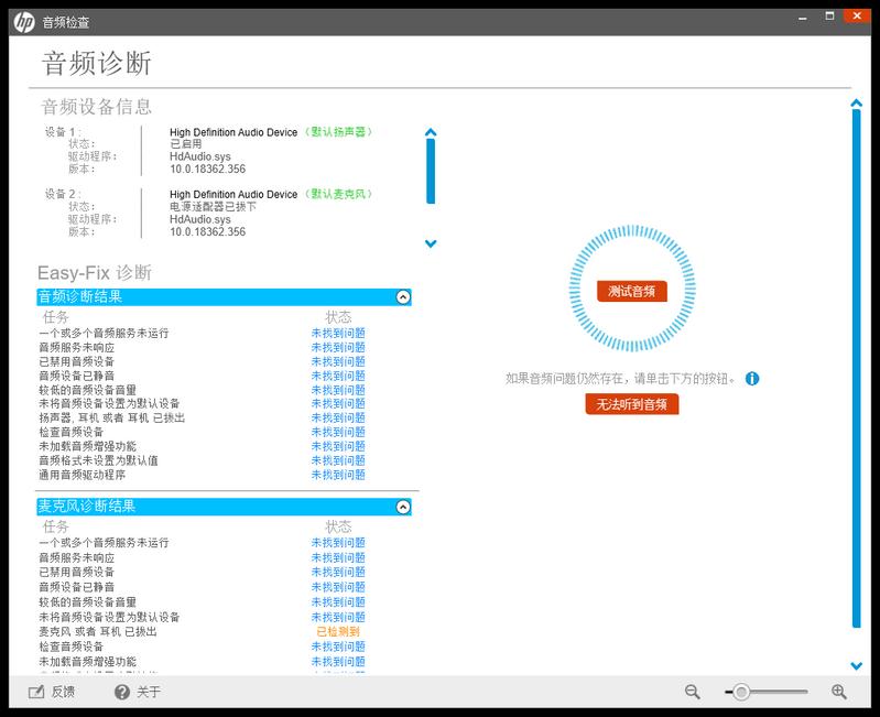 音频检查 2020_7_28 14_41_37.png
