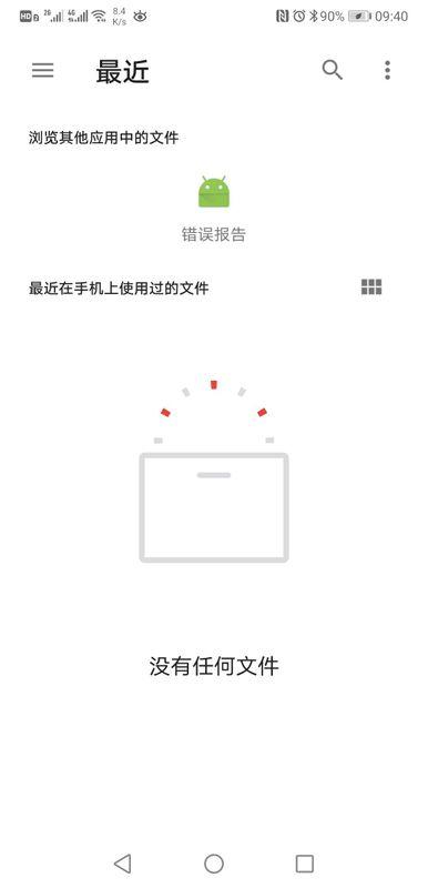 要打印PDF是手机显示