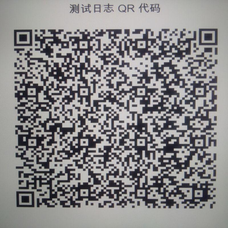 触摸屏测试QR代码