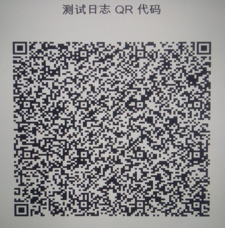 全部测试QR代码