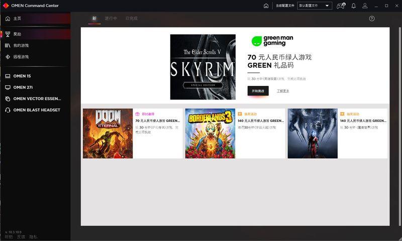 Rewards UI-China.JPG