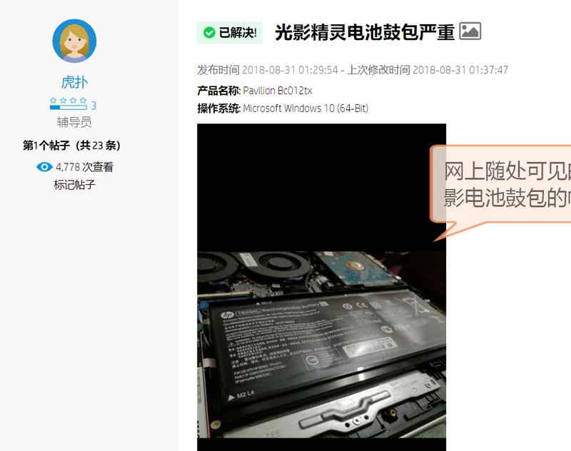 网上随处可见的光影电池鼓包的帖子