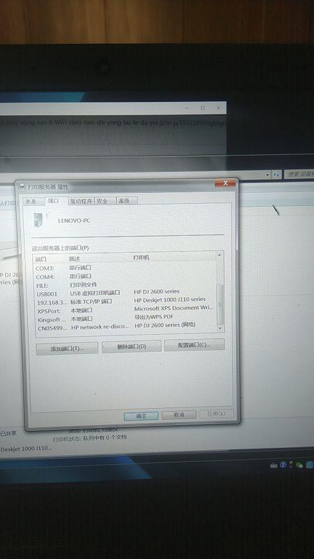 这是接着打开打印机服务属性的端口没有√