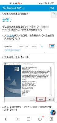 Screenshot_2020-09-03-21-39-58-187_com.tencent.mtt.jpg