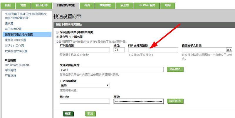 保存到ftp服务器不支持中文路径