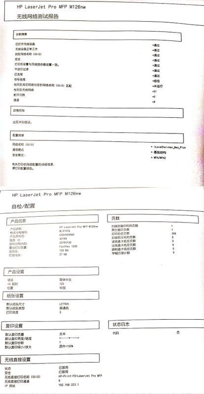 打印机报告页面.jpg