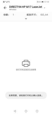 Screenshot_20200907_215432_com.android.printspooler.jpg