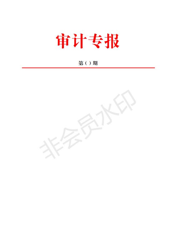 审计专刊 - 副本_00.png