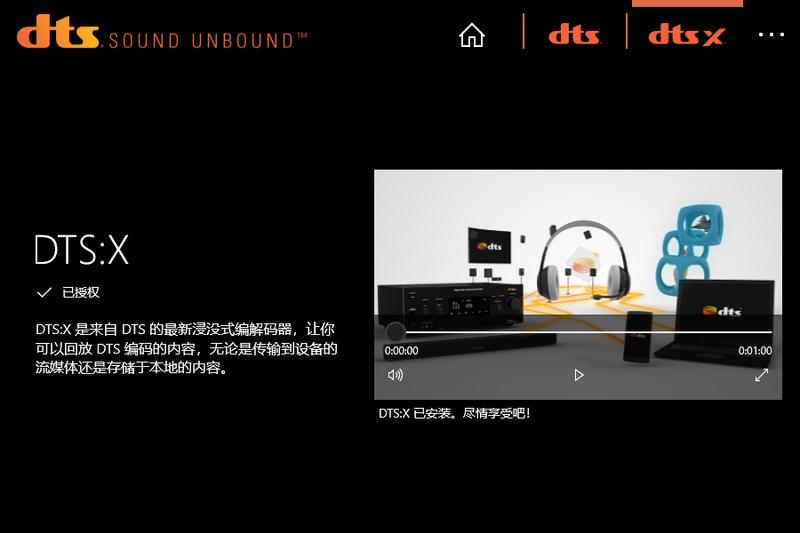 DTS Sound Unbound.png