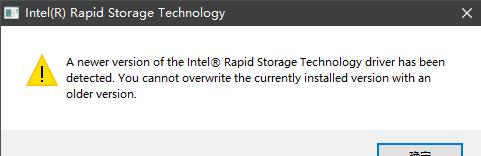 Intel(R) Rapid Storage Technology 2020_10_10 21_11_00.png