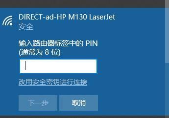 输入PINk码也连接不了打印机
