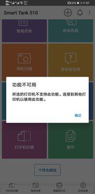 Screenshot_20201023_235715_com.hp.printercontrol.jpg