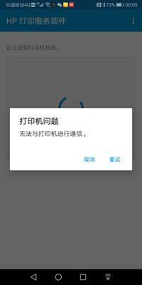 Screenshot_20201029_000554_com.hp.android.printservice.jpg