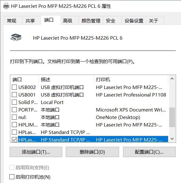 打印机服务器端口.png