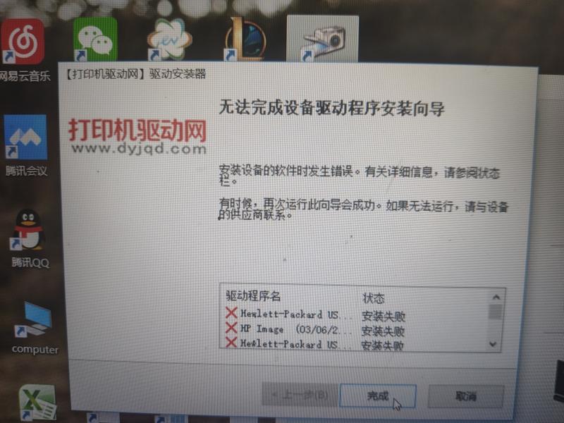 另外从官网上下载的驱动也安装失败了