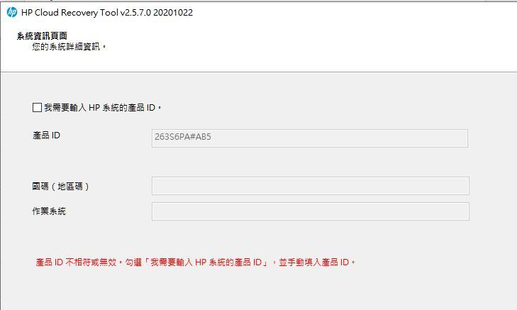 hp cloud recovery tool.jpg