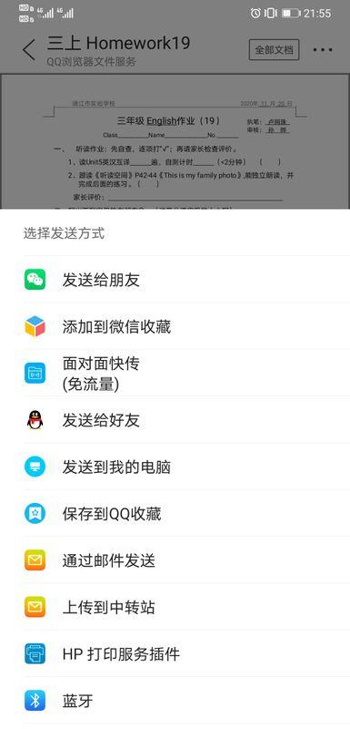 Screenshot_20201126_215559_com.tencent.mtt.jpg
