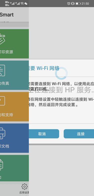 Screenshot_20201126_215030_com.hp.printercontrol.jpg
