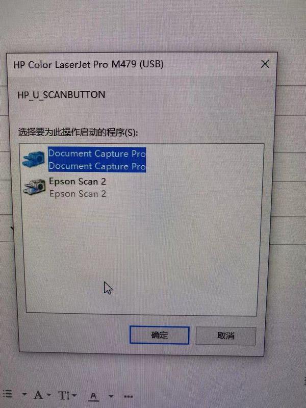 电脑上弹出两个选项,第二个是电脑上连的另一台扫描机