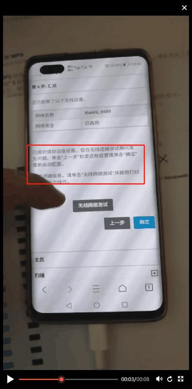 手机APP添加打印机之后操作到连接私人WiFi就显示发生错误