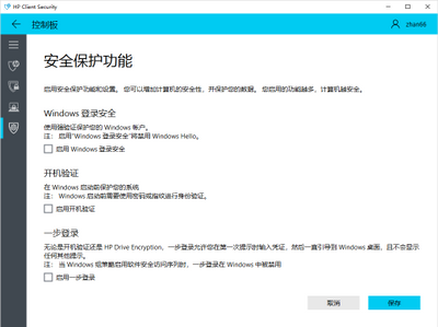 HP Client Security Manager 9.3 安全保护功能 一步登陆.PNG