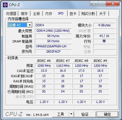 CPU-Z SPD截图.jpg