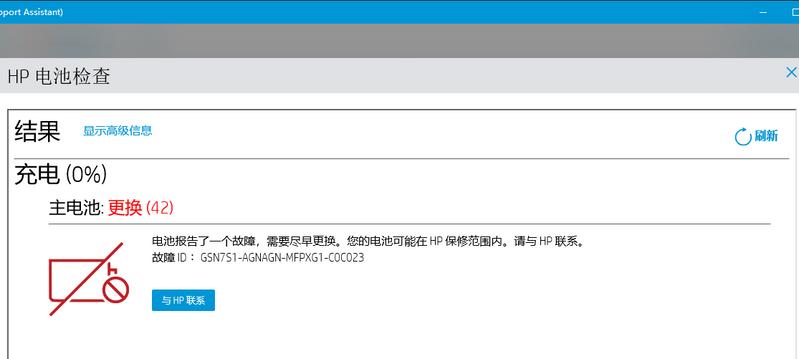 惠普管家 (HP Support Assistant) 2021_1_22 22_00_44.png