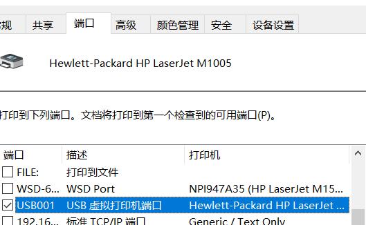 HP打印机3.png