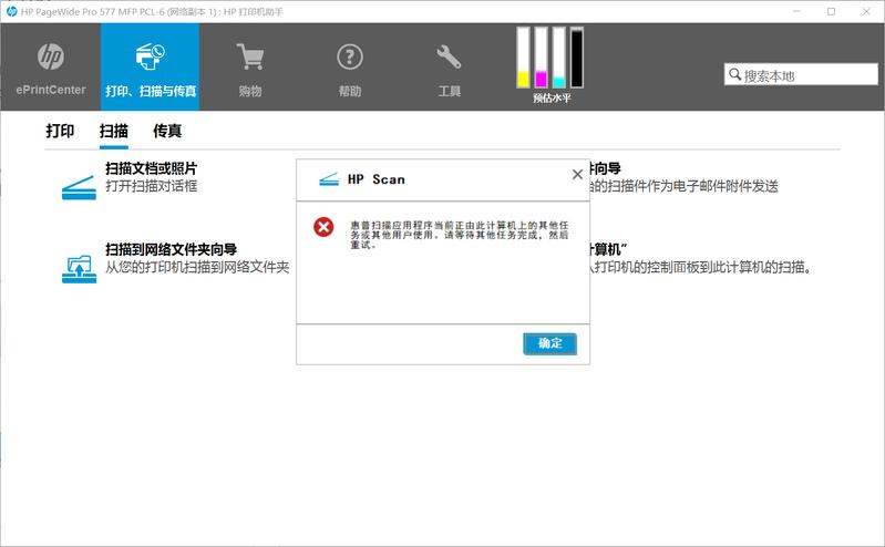 HP Scan问题.png