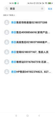 Screenshot_2021-02-07-14-35-50-478_com.android.contacts.jpg