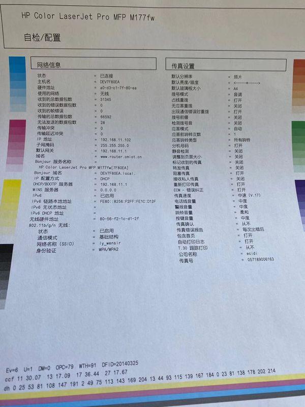 打印机的相关参数