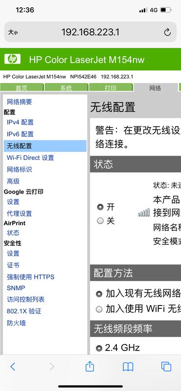 第二步:通过打印机IP地址打开后台设置页面