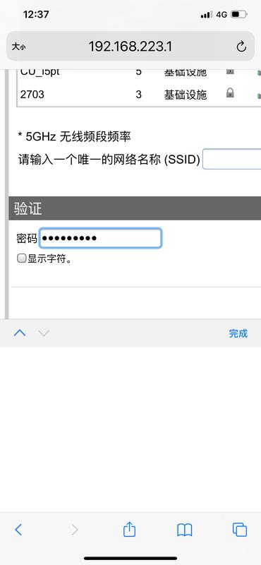 第四步:输入wifi密码