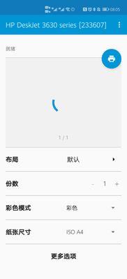 Screenshot_20210227_080547_com.hp.android.printservice.jpg