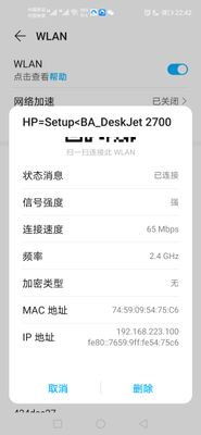 Screenshot_20210228_224216_com.android.settings.jpg