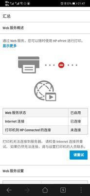 Screenshot_20210304_214742_com.huawei.browser.jpg
