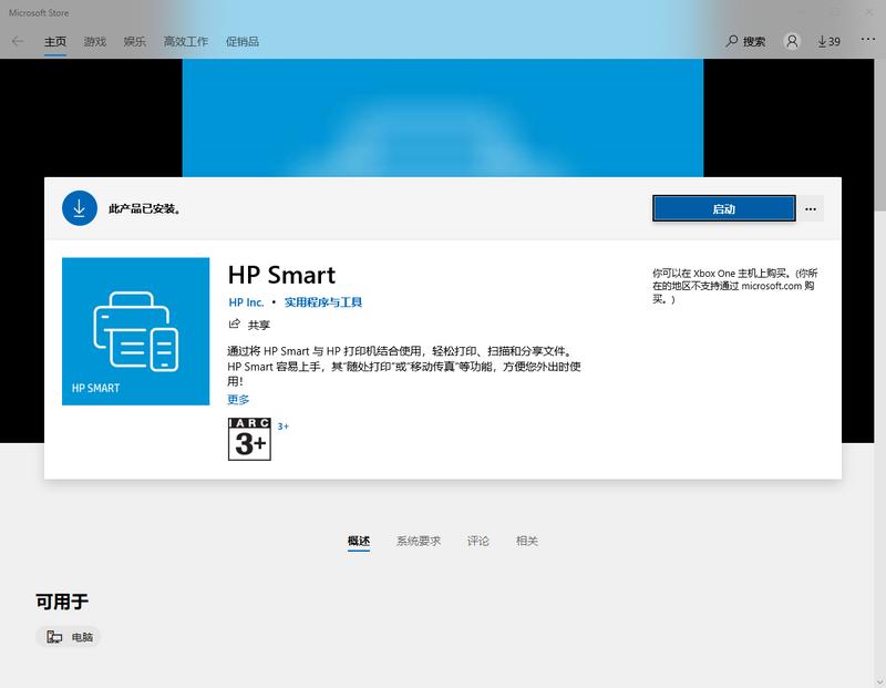 点击更新转到Microsoft Store, 告知已安装,按启动按钮又打开HP Smart.