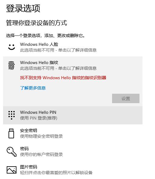指纹无法使用,按网上自己查的也找不到hp client security,HP ProtectTools 安全管理器也没有。键盘右下方有指纹识别器。