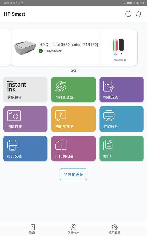 HP_Smart显示界面正常.jpg